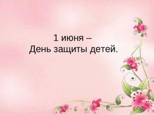 1 июня – День защиты детей.