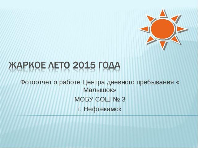 Фотоотчет о работе Центра дневного пребывания « Малышок» МОБУ СОШ № 3 г. Нефт...