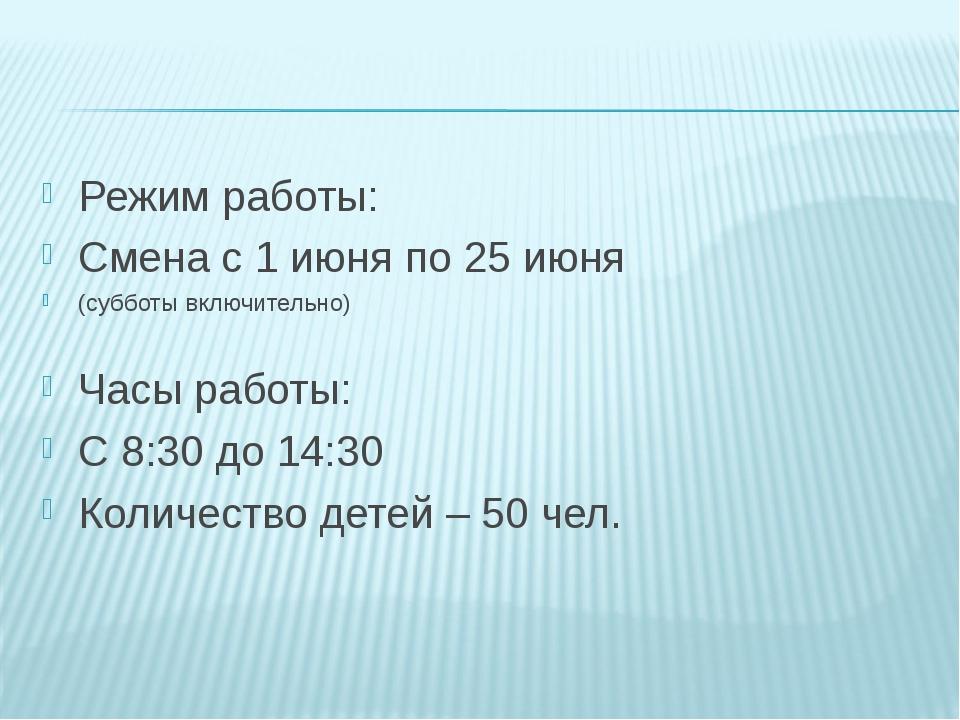 Режим работы: Смена с 1 июня по 25 июня (субботы включительно) Часы работы: С...