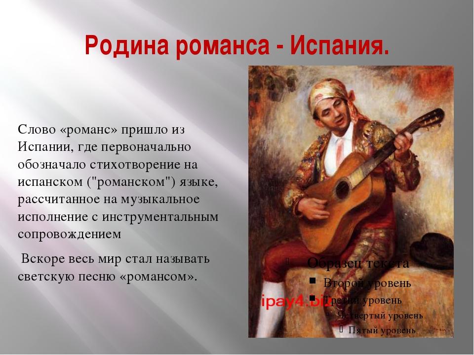 Старинный русский романс доклад 4662