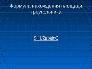 Формула нахождения площади треугольника S=1/2absinC