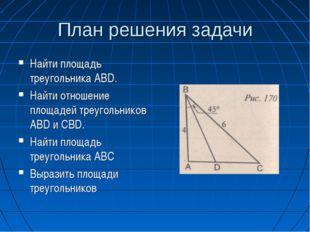 План решения задачи Найти площадь треугольника АВD. Найти отношение площадей