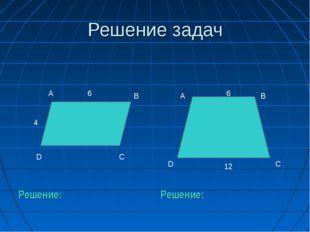 Решение задач Решение: Решение: A B C D 6 4 A B C D 6 12