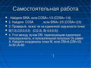 Самостоятельная работа . Найдите SINA, если COSA=-1/3 (COSA=-1/4) 2. Найдите