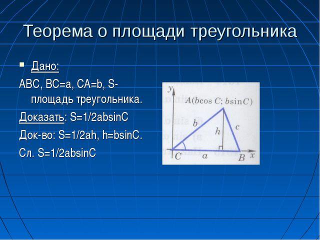 Теорема о площади треугольника Дано: ABC, BC=a, CA=b, S-площадь треугольника....