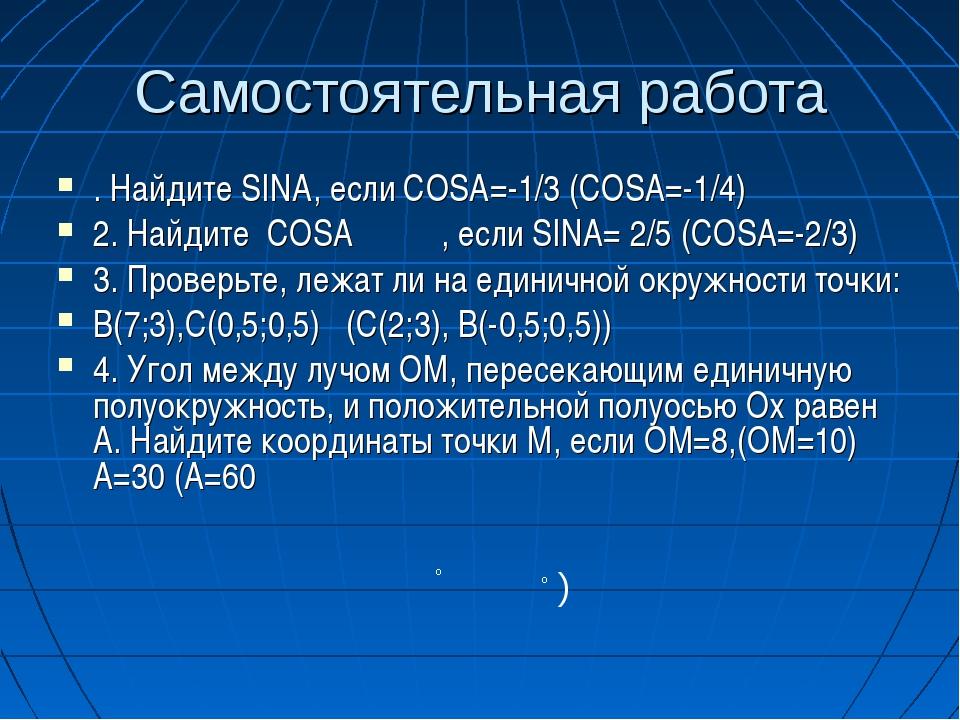 Самостоятельная работа . Найдите SINA, если COSA=-1/3 (COSA=-1/4) 2. Найдите...