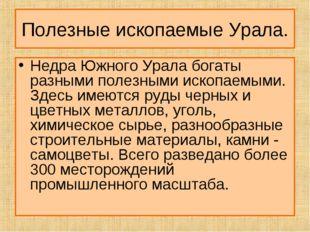 Полезные ископаемые Урала. Недра Южного Урала богаты разными полезными ископа