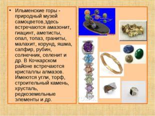 Ильменские горы - природный музей самоцветов,здесь встречаются амазонит, гиац