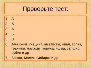 Проверьте тест: А В А Б В Амазонит, гиацинт, аметисты, опал, топаз, граниты,