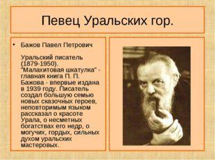 """Певец Уральских гор. Бажов Павел Петрович Уральский писатель (1879-1950). """"Ма"""