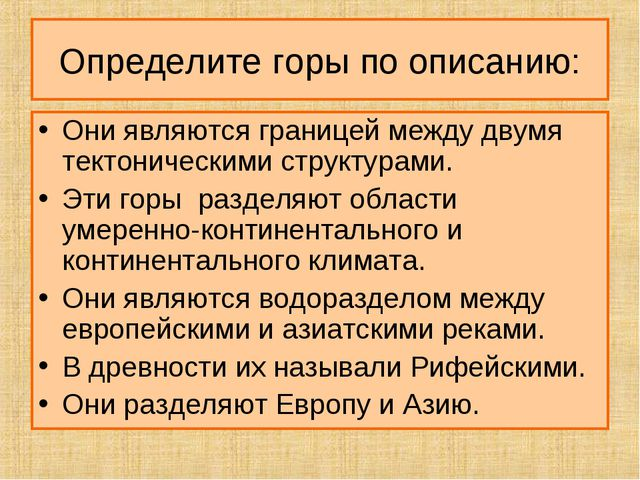 Почему в старину урал называли каменным поясом земли русской 44