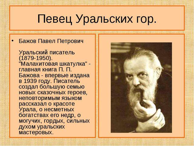 """Певец Уральских гор. Бажов Павел Петрович Уральский писатель (1879-1950). """"Ма..."""