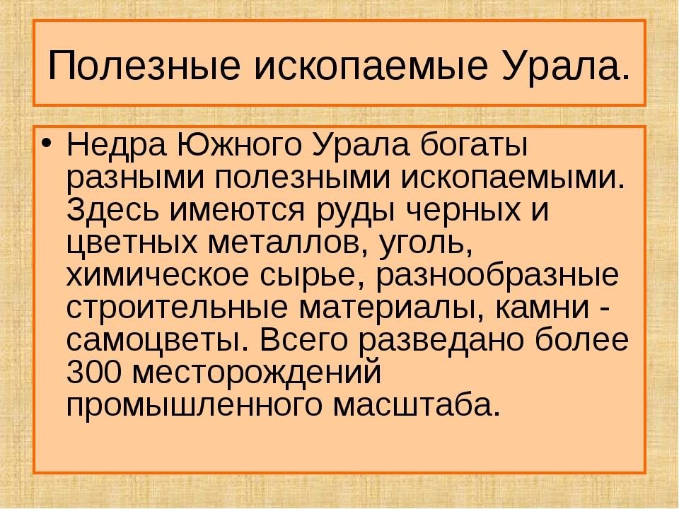 Полезные ископаемые Урала. Недра Южного Урала богаты разными полезными ископа...