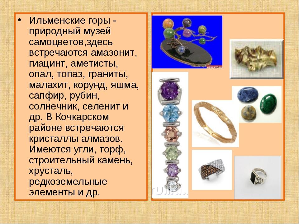 Ильменские горы - природный музей самоцветов,здесь встречаются амазонит, гиац...