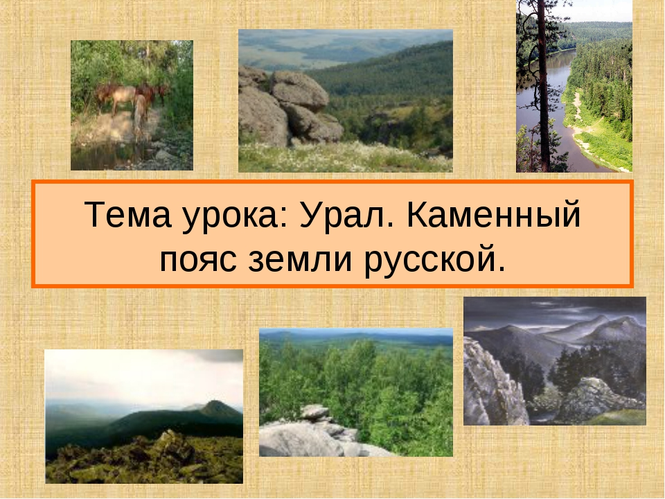 Почему в старину урал называли каменным поясом земли русской 168