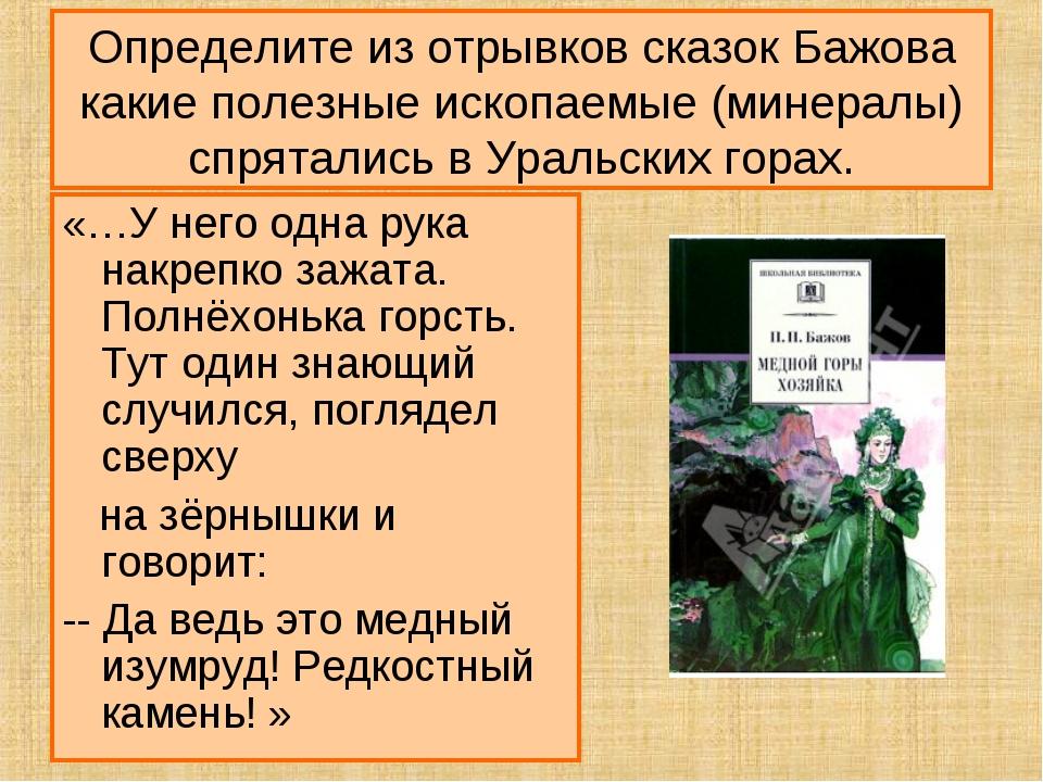 Определите из отрывков сказок Бажова какие полезные ископаемые (минералы) спр...