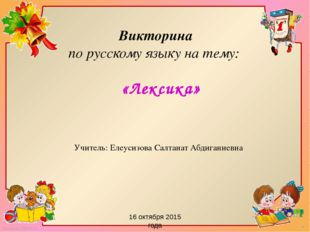 «Лексика» Викторина по русскому языку на тему: Учитель: Елеусизова Салтанат А