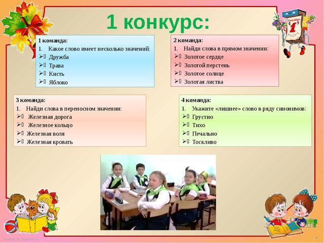 1 конкурс: 1 команда: Какое слово имеет несколько значений: Дружба Трава Кис...