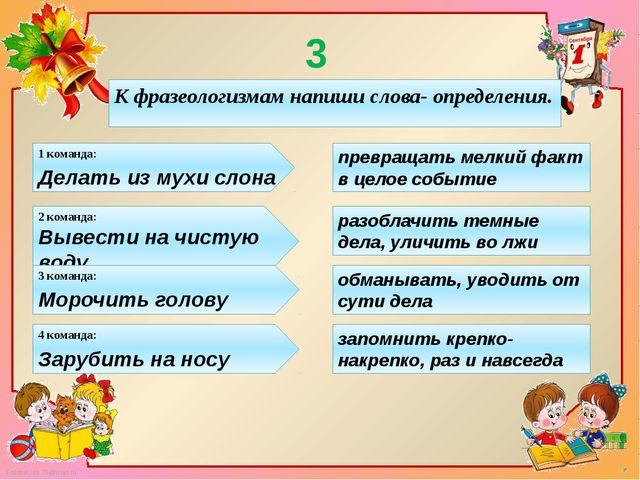 3 конкурс: К фразеологизмам напиши слова- определения. 1 команда: Делать из м...