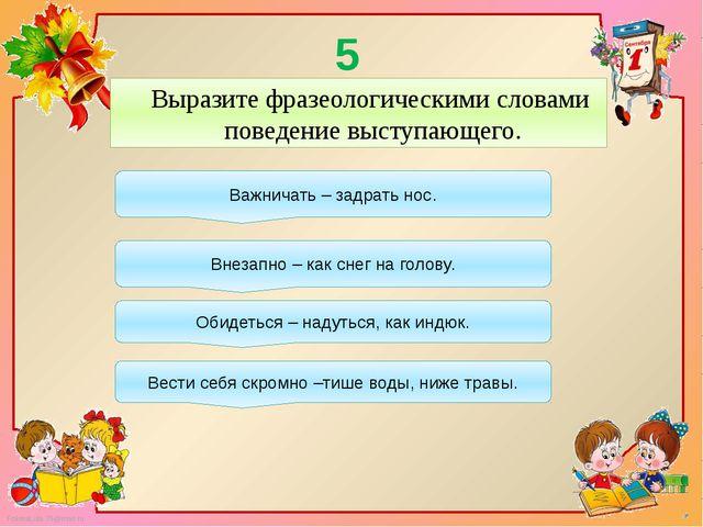 5 конкурс: Выразите фразеологическими словами поведение выступающего. Важнича...