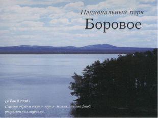 Создан в 2000 г. С целью охраны озерно- горно- лесных ландшафтов, упорядочени