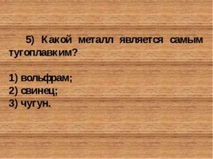 1) Учёный, по инициативе которого был открыт в 1755 г. Московский университе