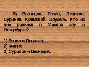 1) Сколько месяцев в году имеют 28 дней?  февраль; все 12; ни один.