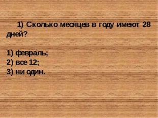 3) Сколько существует законов Ньютона?  один; два; три.