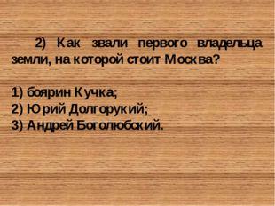 4) Какая кость в скелете человека самая длинная?  позвоночник; плечевая к