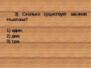 5) Кто был первым президентом России?  В.В. Путин; Б.Н. Ельцин; М.С. Горб