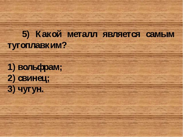 1) Учёный, по инициативе которого был открыт в 1755 г. Московский университе...