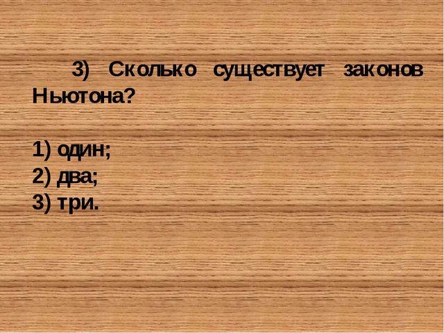 5) Кто был первым президентом России?  В.В. Путин; Б.Н. Ельцин; М.С. Горб...