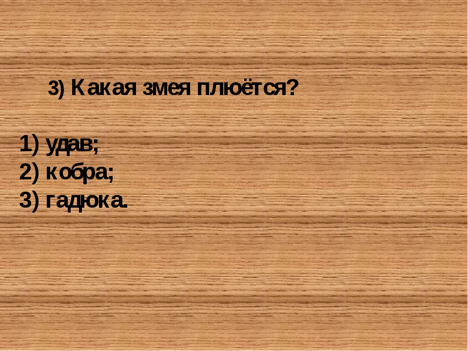 5) Какой металл является самым тугоплавким?  вольфрам; свинец; чугун.