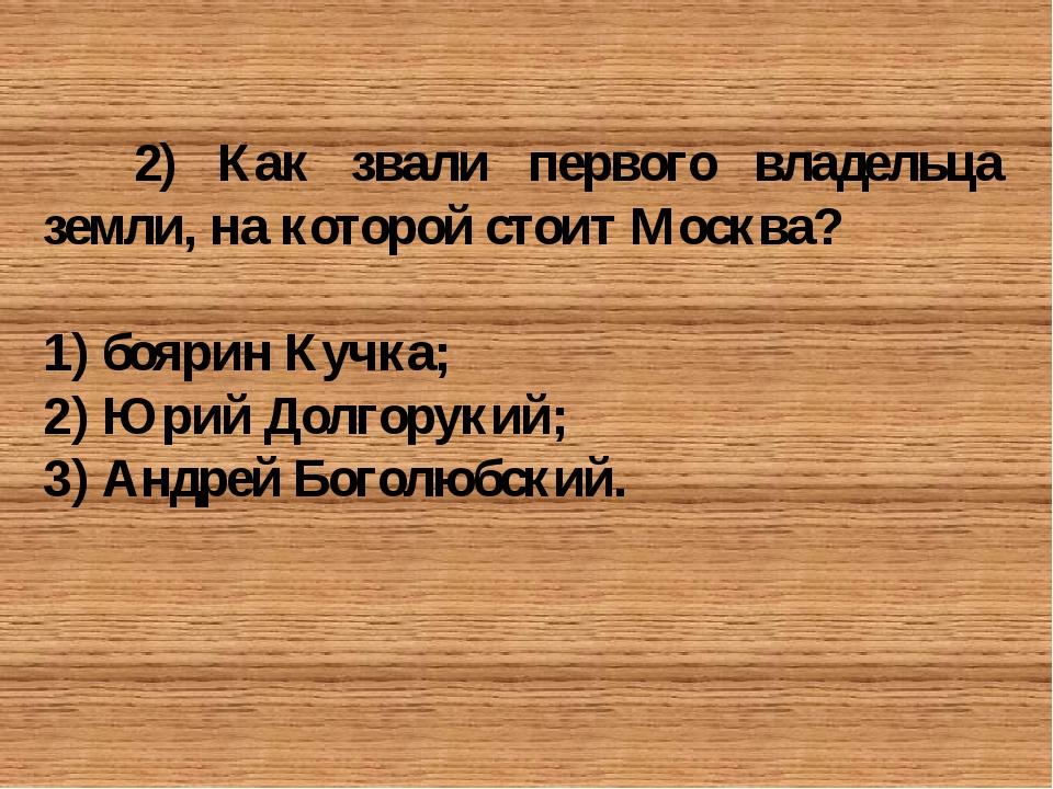 4) Какая кость в скелете человека самая длинная?  позвоночник; плечевая к...
