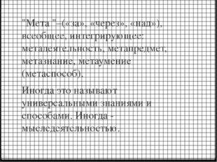 """""""Мета """"–(«за», «через», «над»), всеобщее, интегрирующее: метадеятельность, ме"""