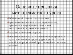Основные признаки метапредметного урока Обязательный элемент – целеполагание;