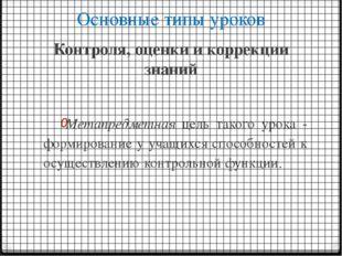 Основные типы уроков Контроля, оценки и коррекции знаний Метапредметная цель