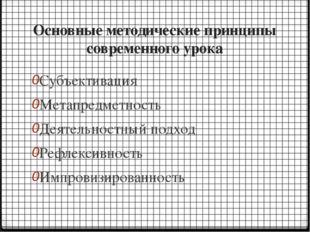 Основные методические принципы современного урока Субъективация Метапредметно