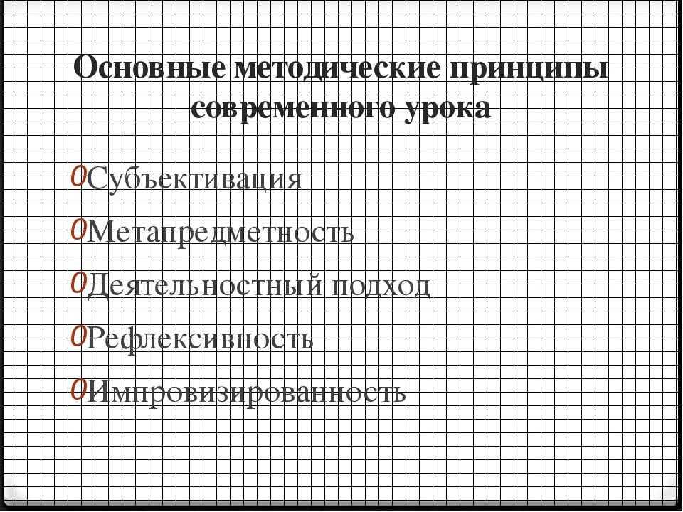 Основные методические принципы современного урока Субъективация Метапредметно...