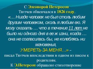 С Элеонорой Петеросон Тютчев обвенчался в 1826 году. «… Нигде человек не был