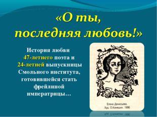 История любви 47-летнего поэта и 24-летней выпускницы Смольного института, го