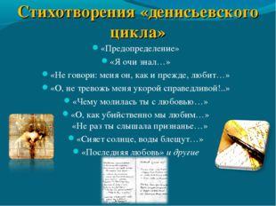 Стихотворения «денисьевского цикла» «Предопределение» «Я очи знал…» «Не говор