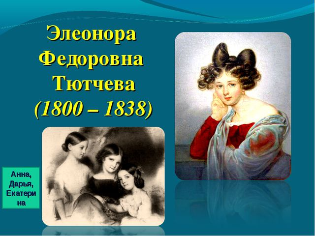 Элеонора Федоровна Тютчева (1800 – 1838) Анна, Дарья, Екатерина