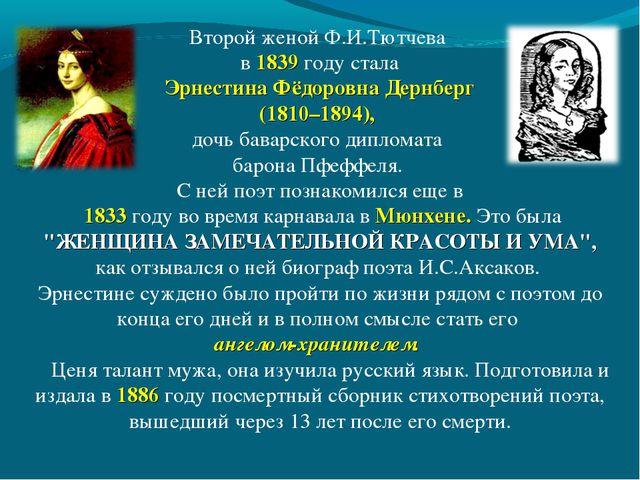 Второй женой Ф.И.Тютчева в 1839 году стала Эрнестина Фёдоровна Дернберг (1810...