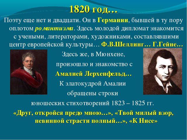 1820 год… Поэту еще нет и двадцати. Он в Германии, бывшей в ту пору оплотом р...