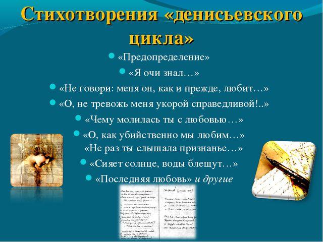 Стихотворения «денисьевского цикла» «Предопределение» «Я очи знал…» «Не говор...