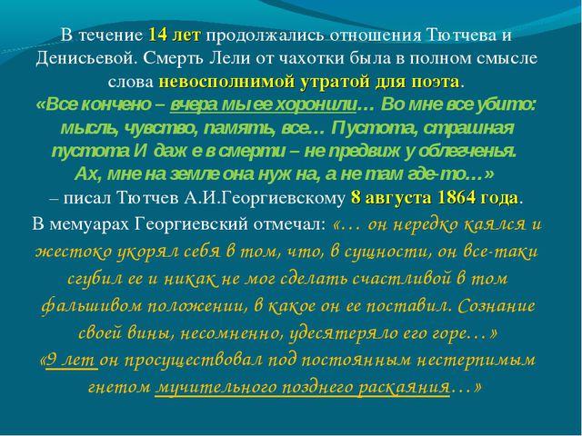В течение 14 лет продолжались отношения Тютчева и Денисьевой. Смерть Лели от...