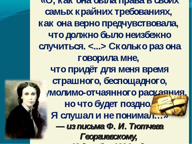 «О, как она была права в своих самых крайних требованиях, как она верно предч...