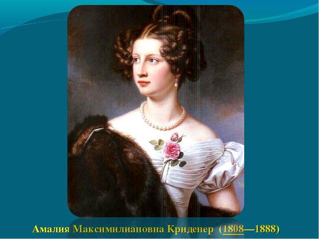 Амалия Максимилиановна Криденер (1808—1888)