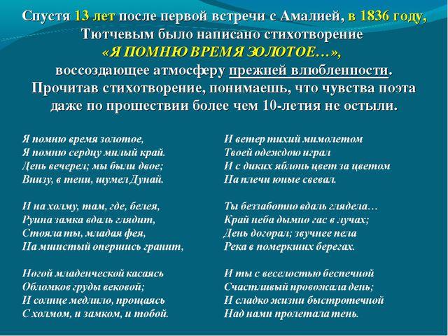 Спустя 13 лет после первой встречи с Амалией, в 1836 году, Тютчевым было напи...